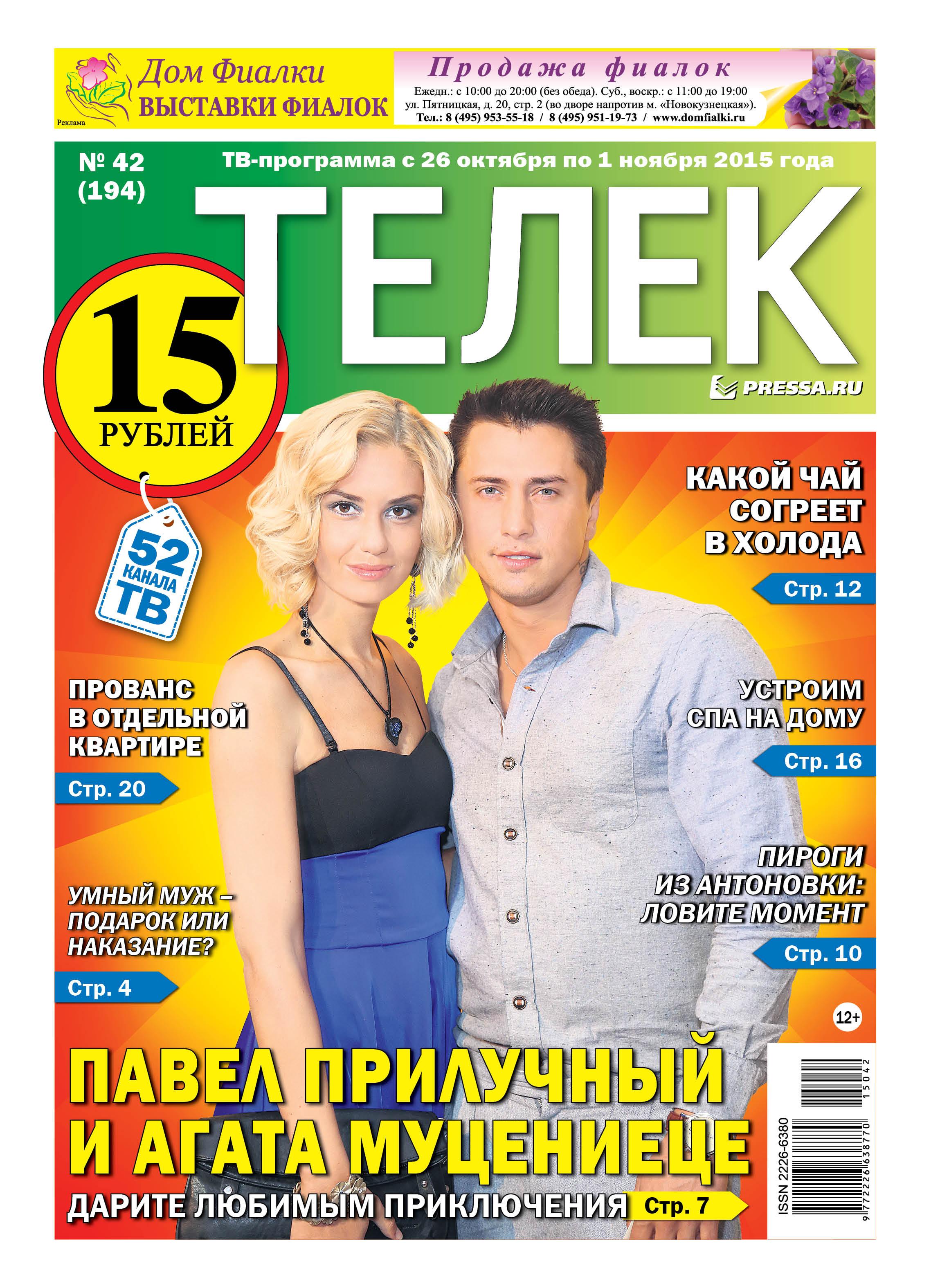 №42 (194) Павел Прилучный и Агата Муцениеце