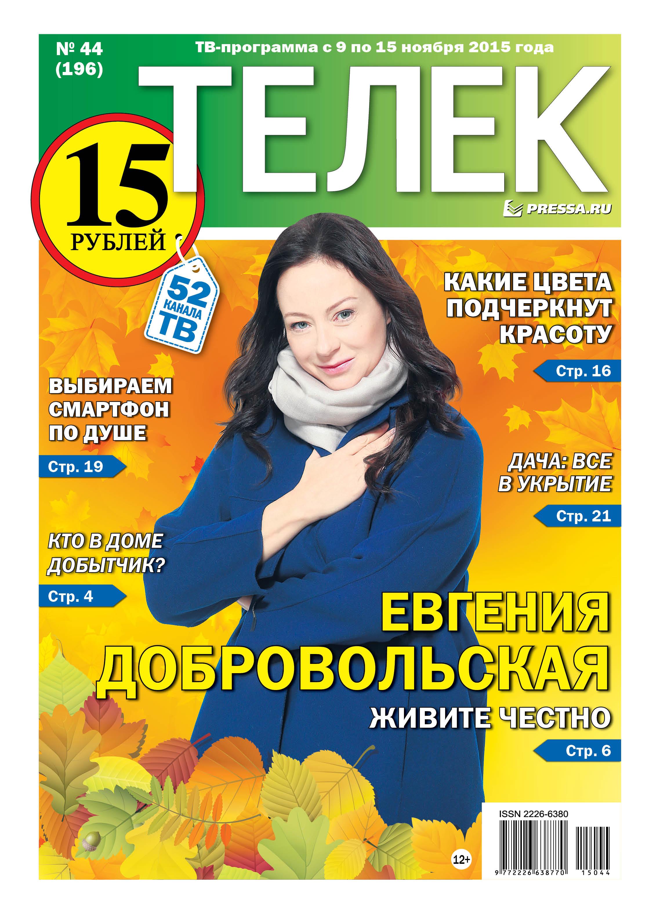 №44 (196) Евгения Добровольская