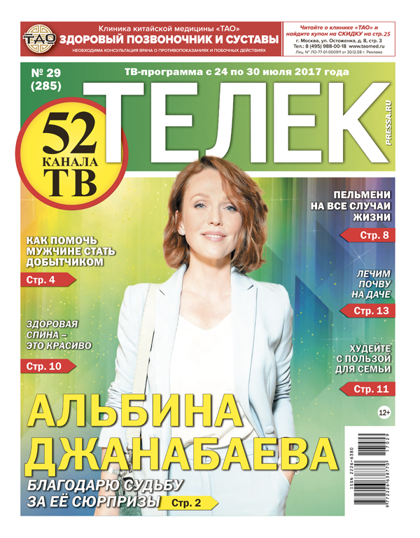 №29 (285) Альбина Джанабаева