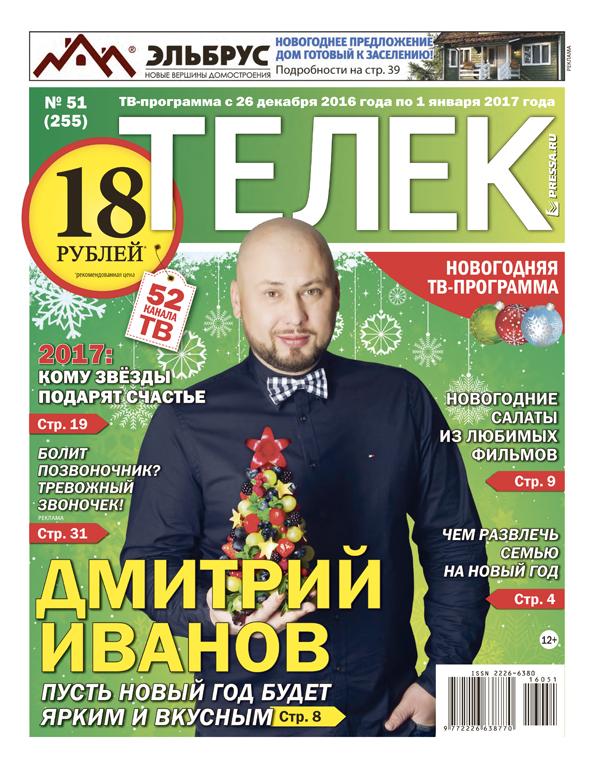 №51 (255) Дмитрий Иванов