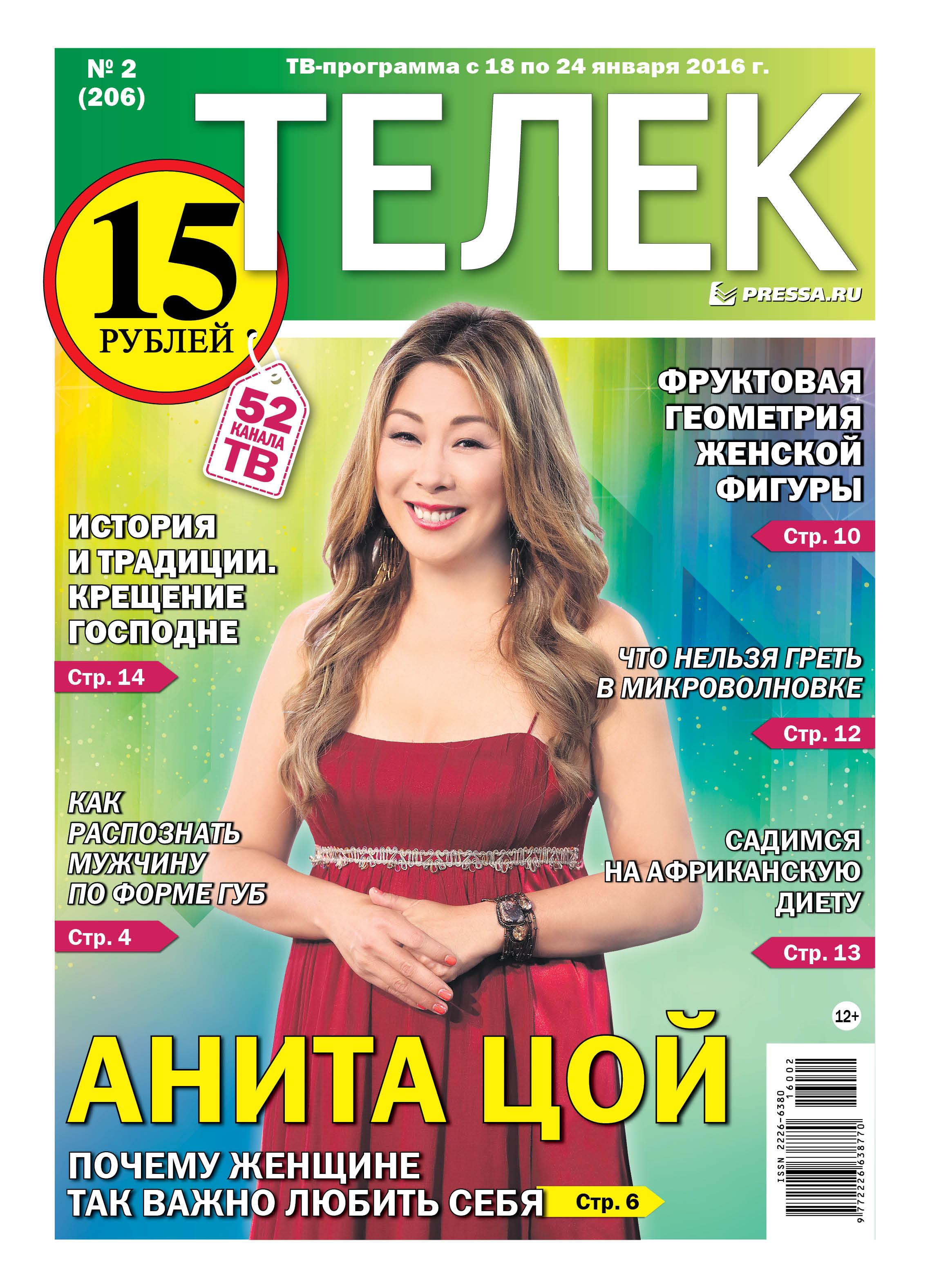 №02 (206) Анита Цой