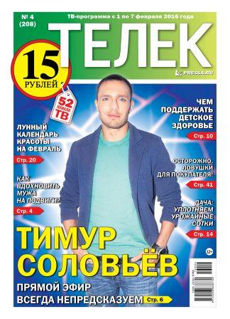 №04 (208) Тимур Соловьев