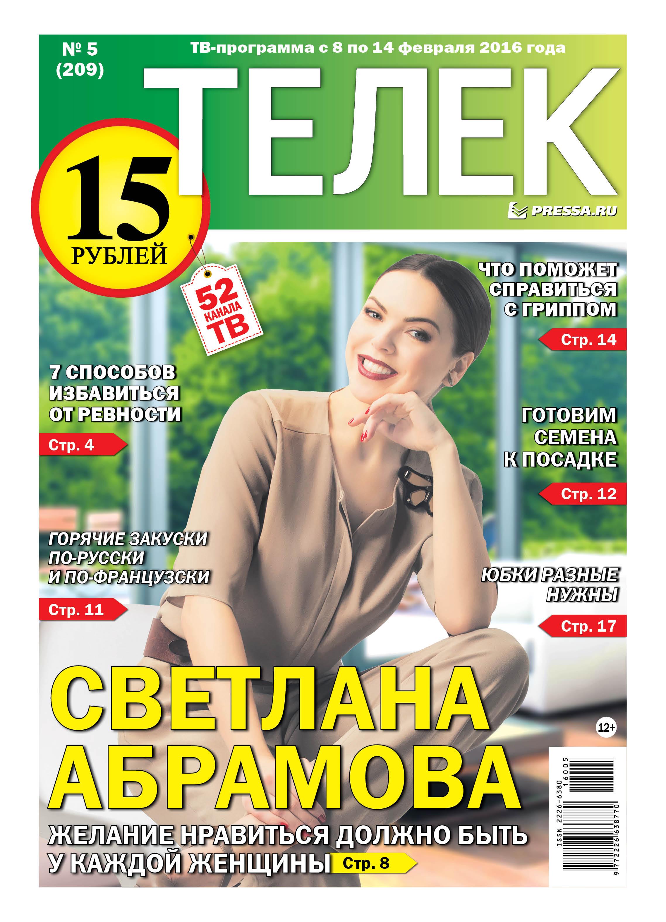 №05 (209) Светлана Абрамова
