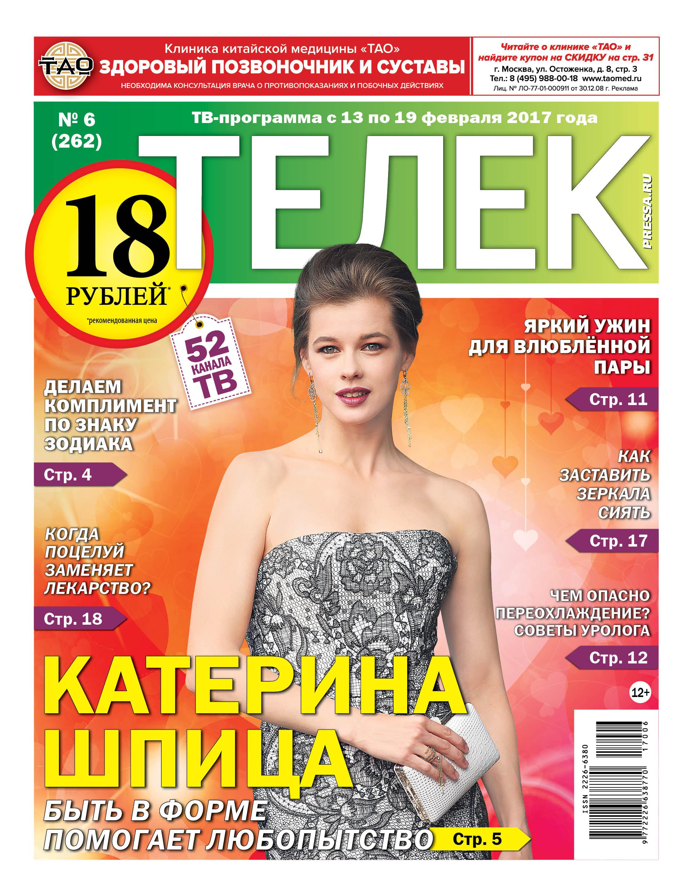 №6 (262) Катерина Шпица