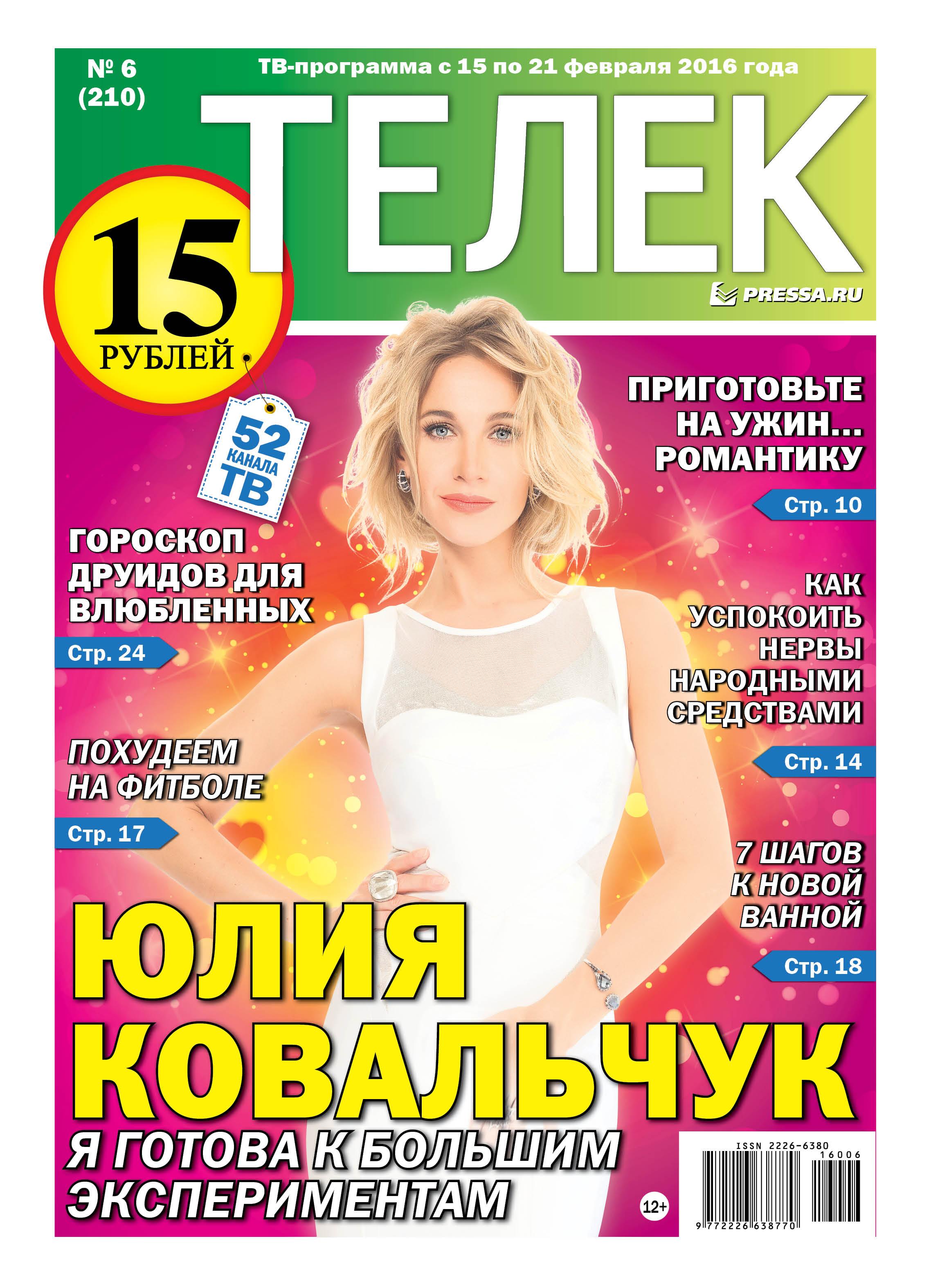 №06 (210) Юлия Ковальчук