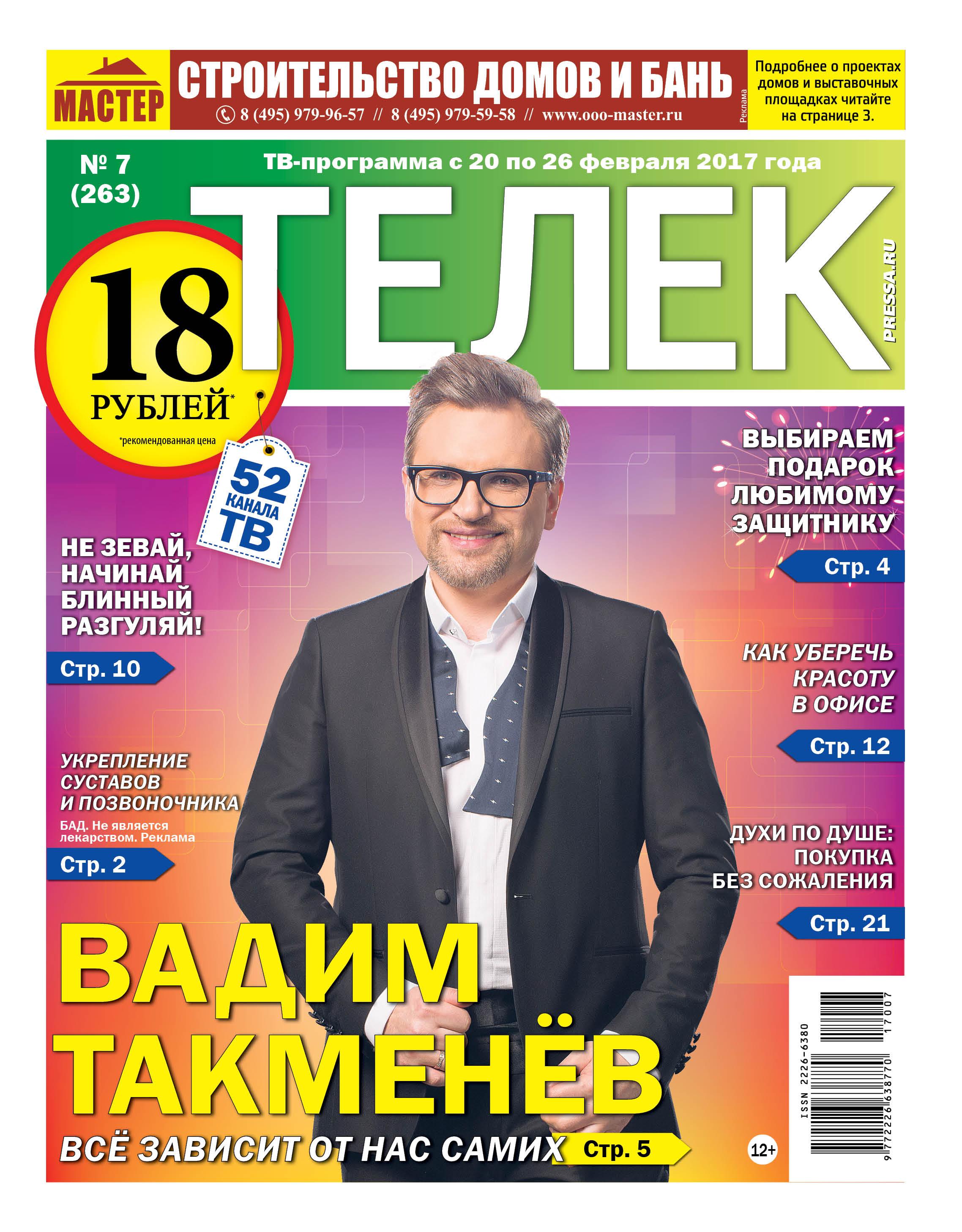 №7 (263) Вадим Такменёв