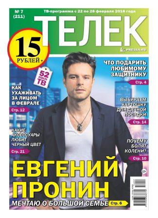№07 (211) Евгений Пронин