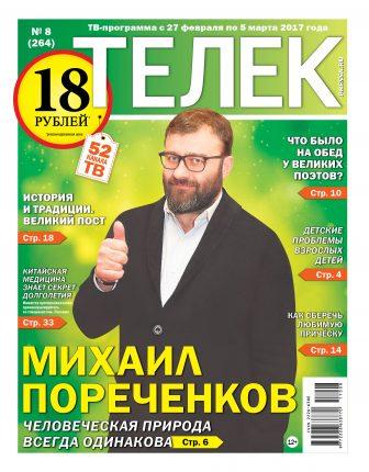 №8 (264) Михаил Пореченков