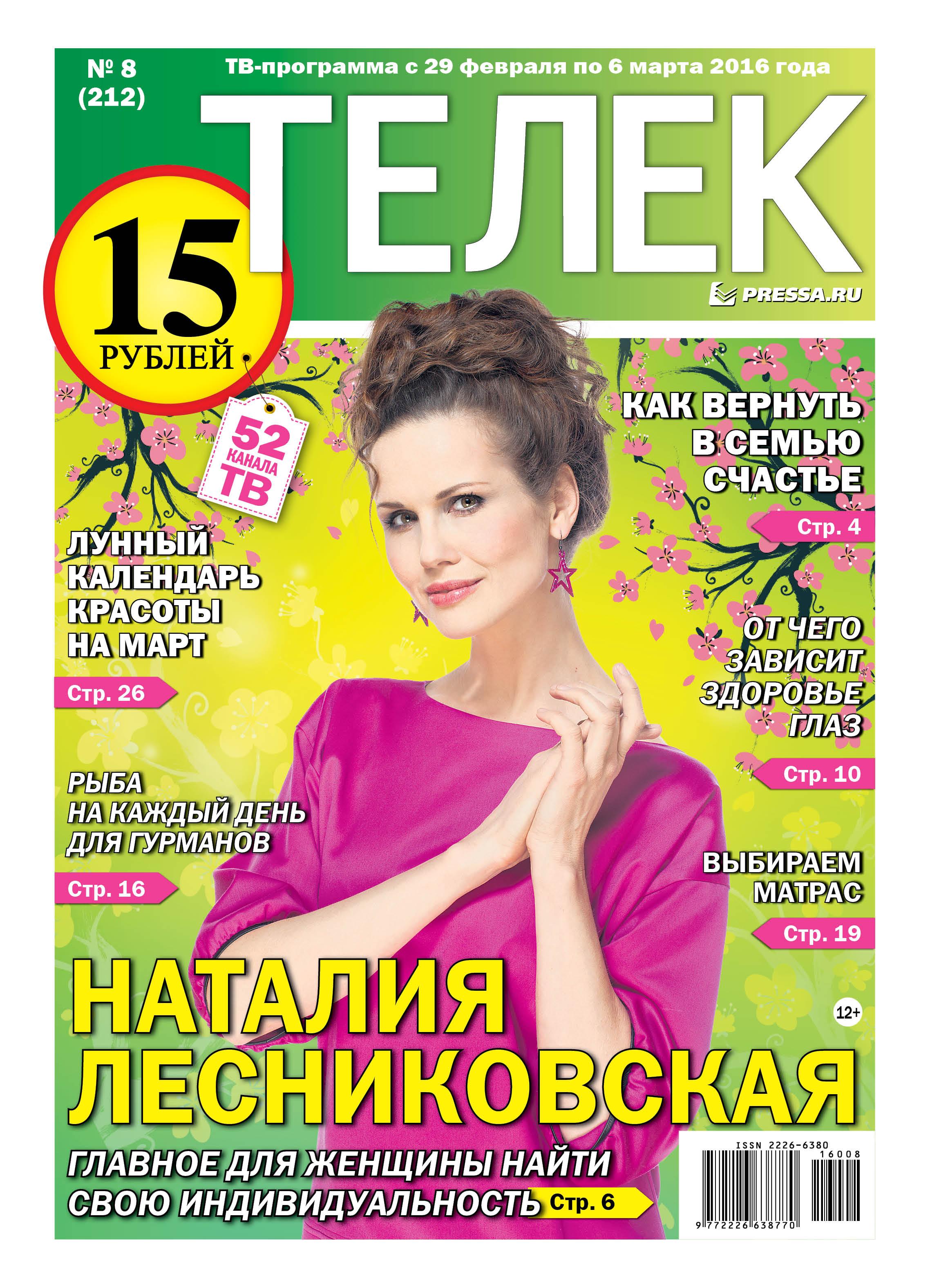 №08 (212) Наталия Лесниковская