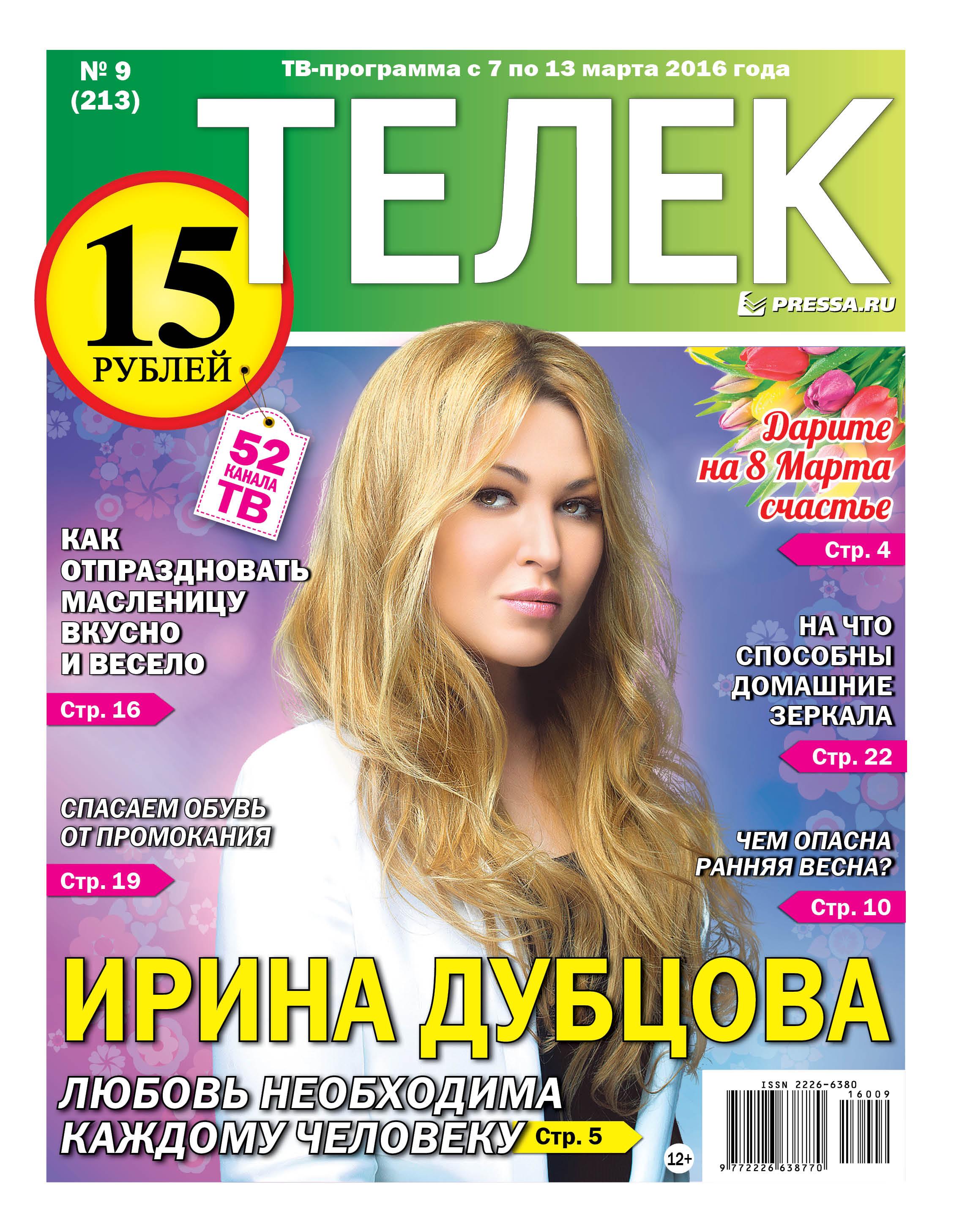 №09 (213) Ирина Дубцова