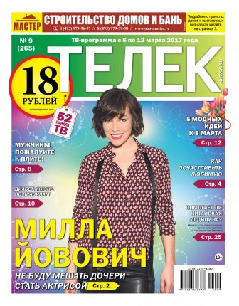 №9 (265) Милла Йовович