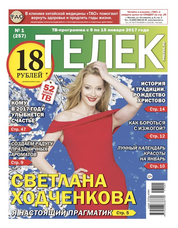 №1 (257) Елена Ходченкова