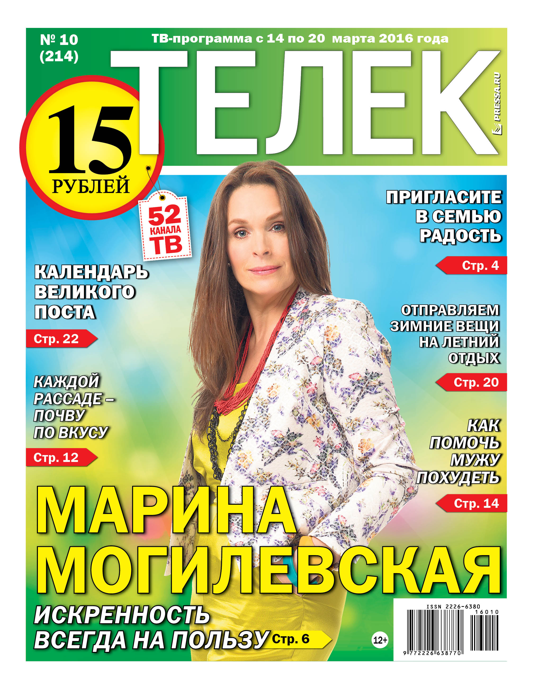 №10 (214) Марина Могилевская