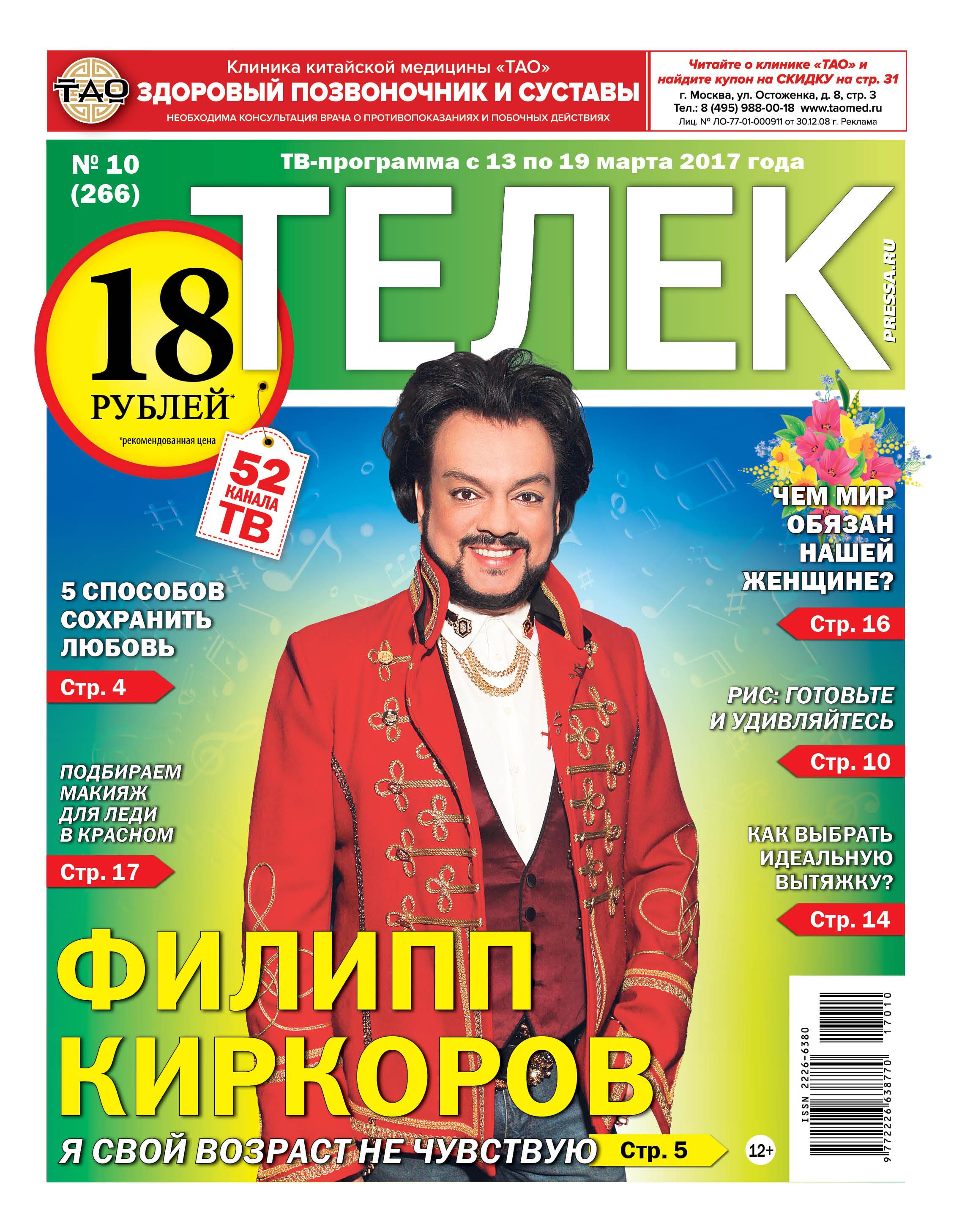 №10 (266) Филипп Киркоров