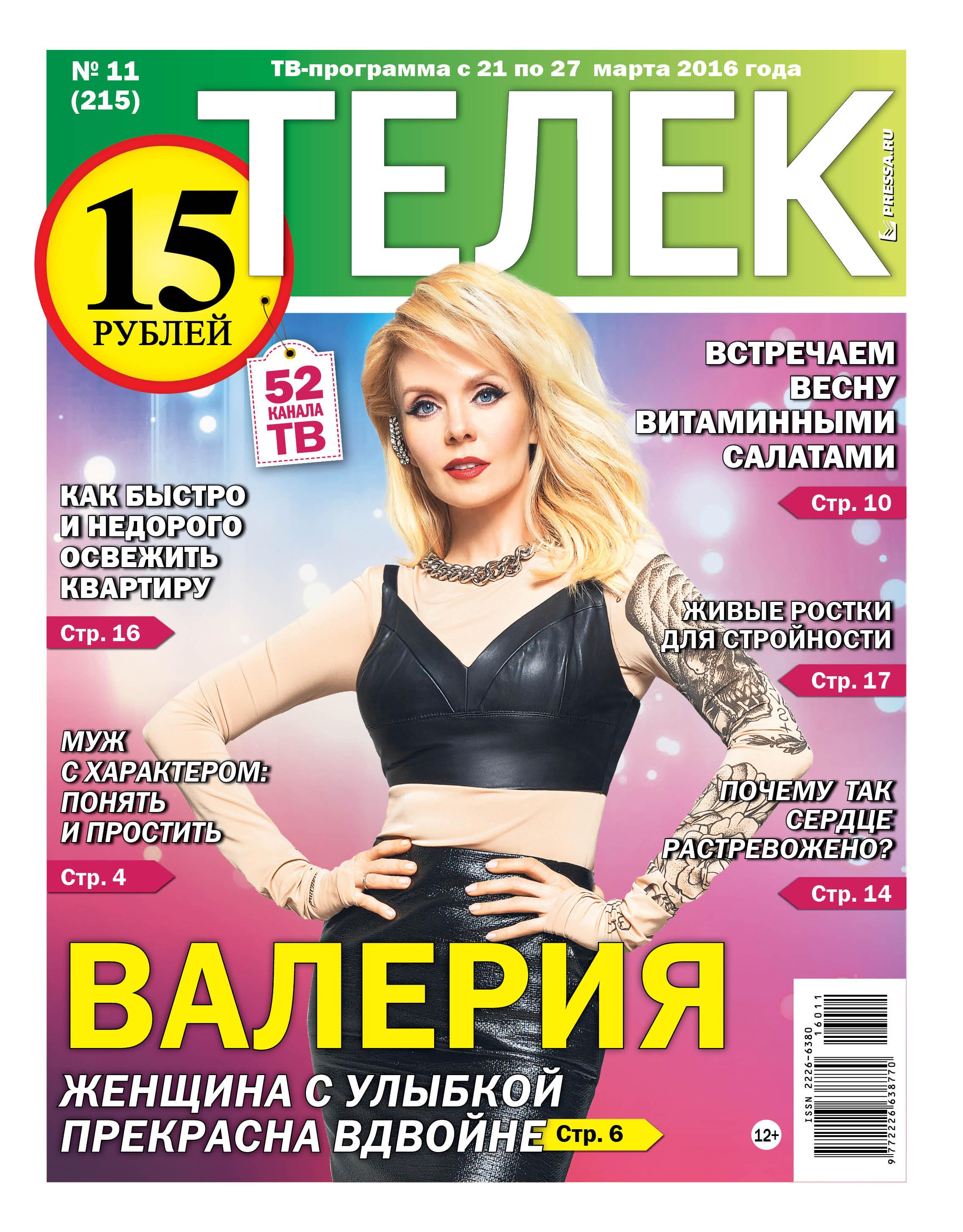 №11 (215) Валерия