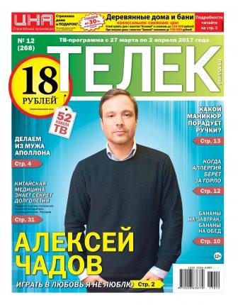 №12 (268) Алексей Чадов