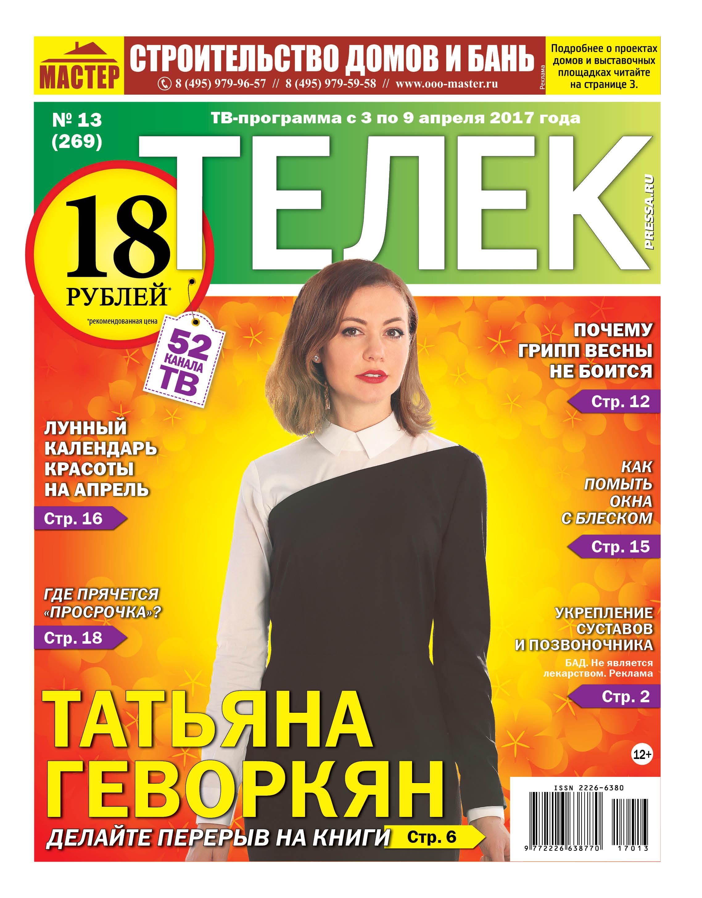 №13 (269) Татьяна Геворкян