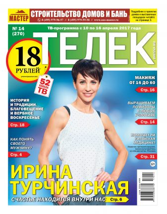 №14 (270) Ирина Турчинская