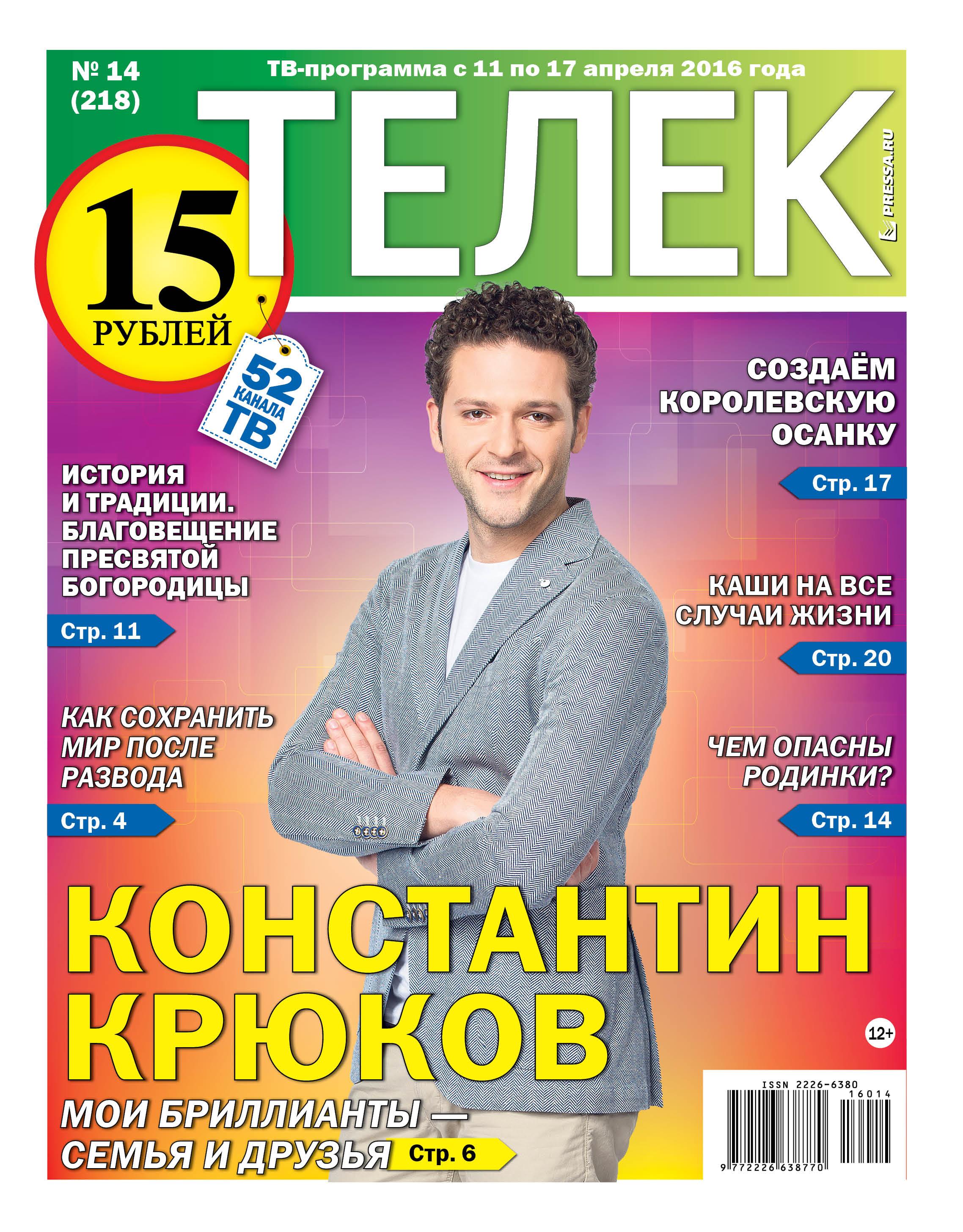 №14 (218) Константин Крюков