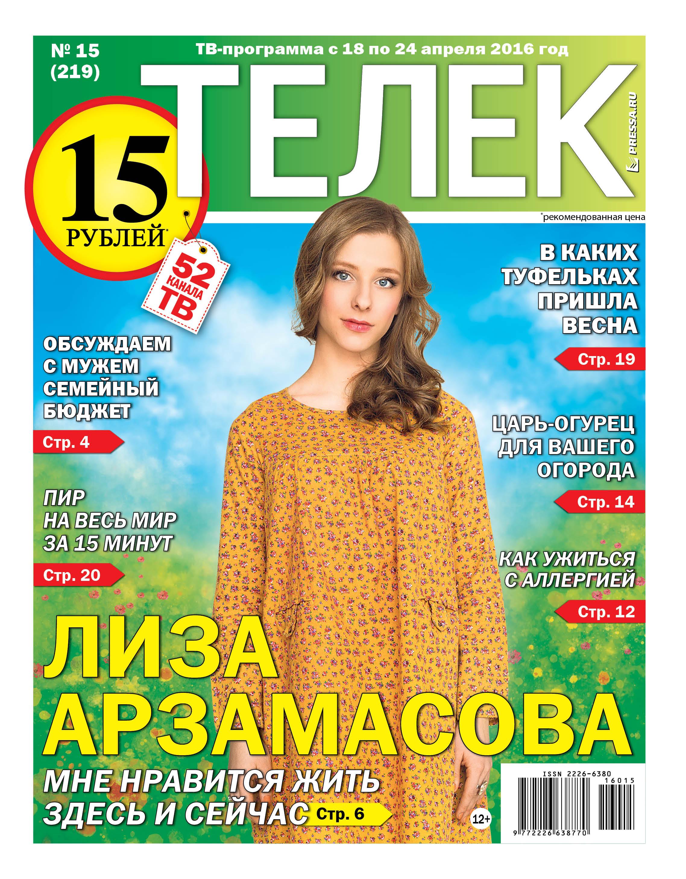 №15 (219) Лиза Арзамасова