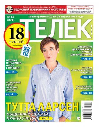 №15 (271) Тутта Ларсен