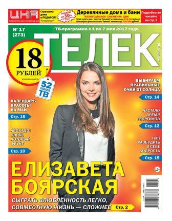 №17 (273) Елизавета Боярская