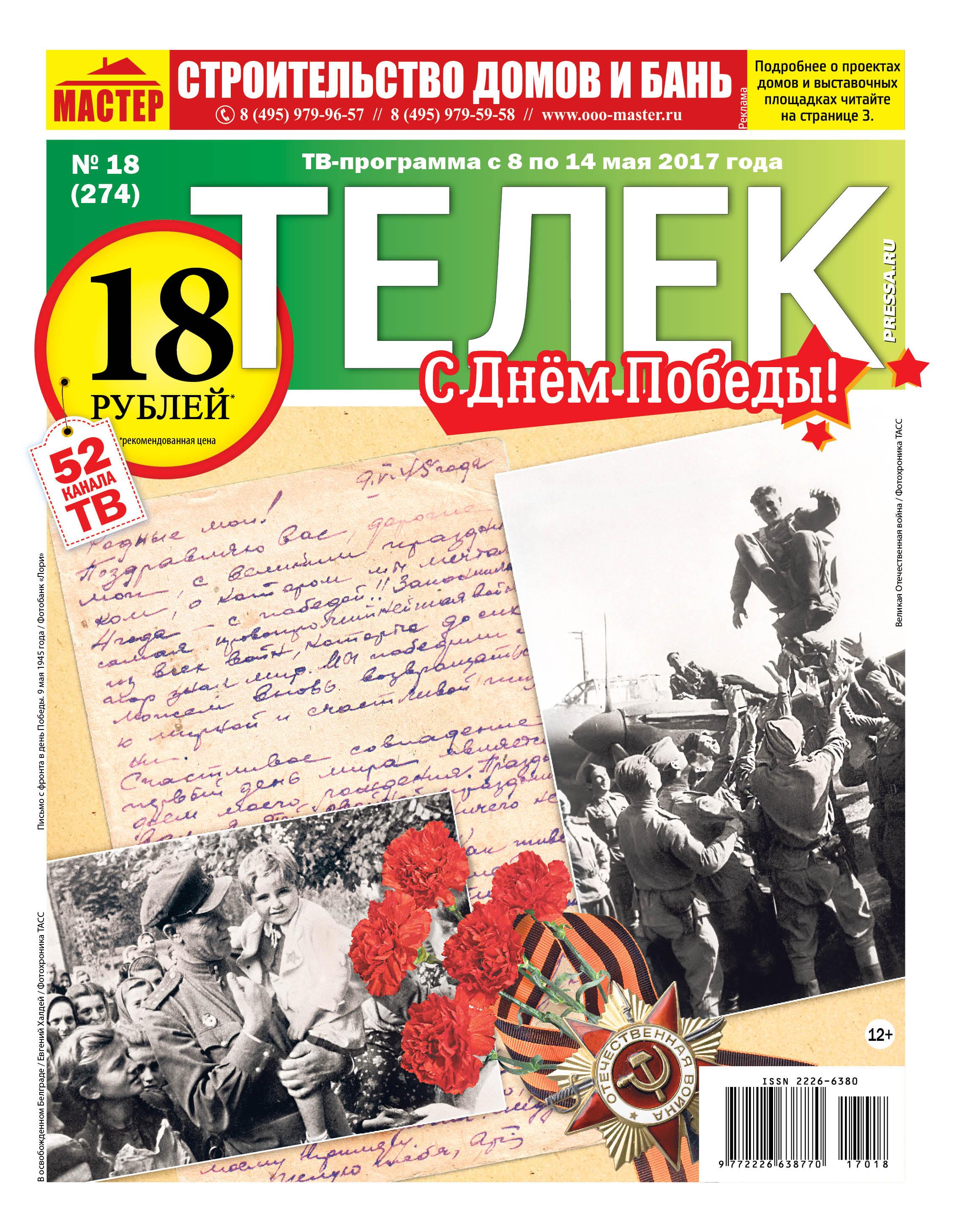 №18 (274) С Днем Победы!