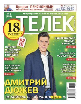 №2 (258) Дмитрий Дюжев