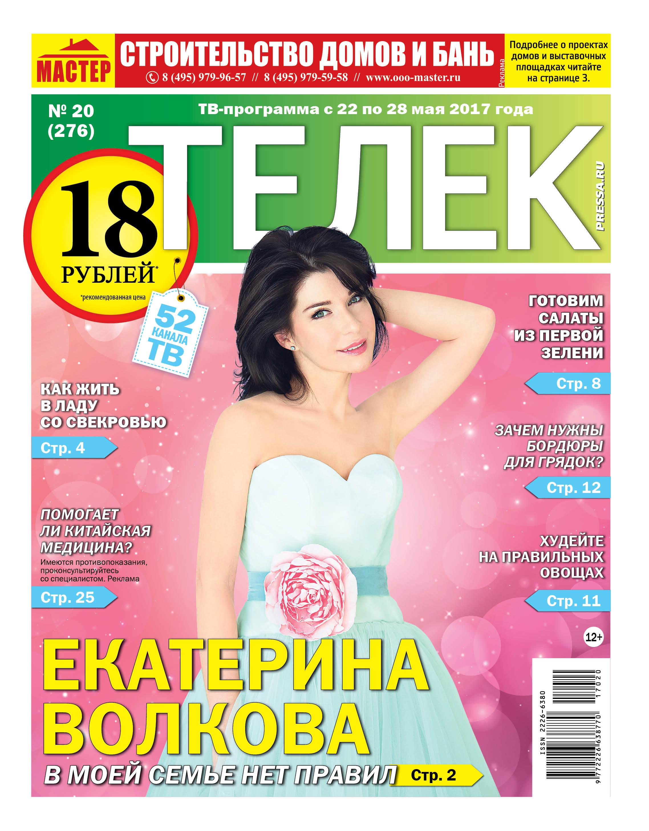 №20 (276) Екатерина Волкова