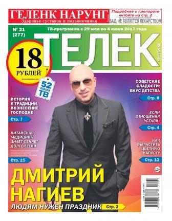 №21 (277) Дмитрий Нагиев
