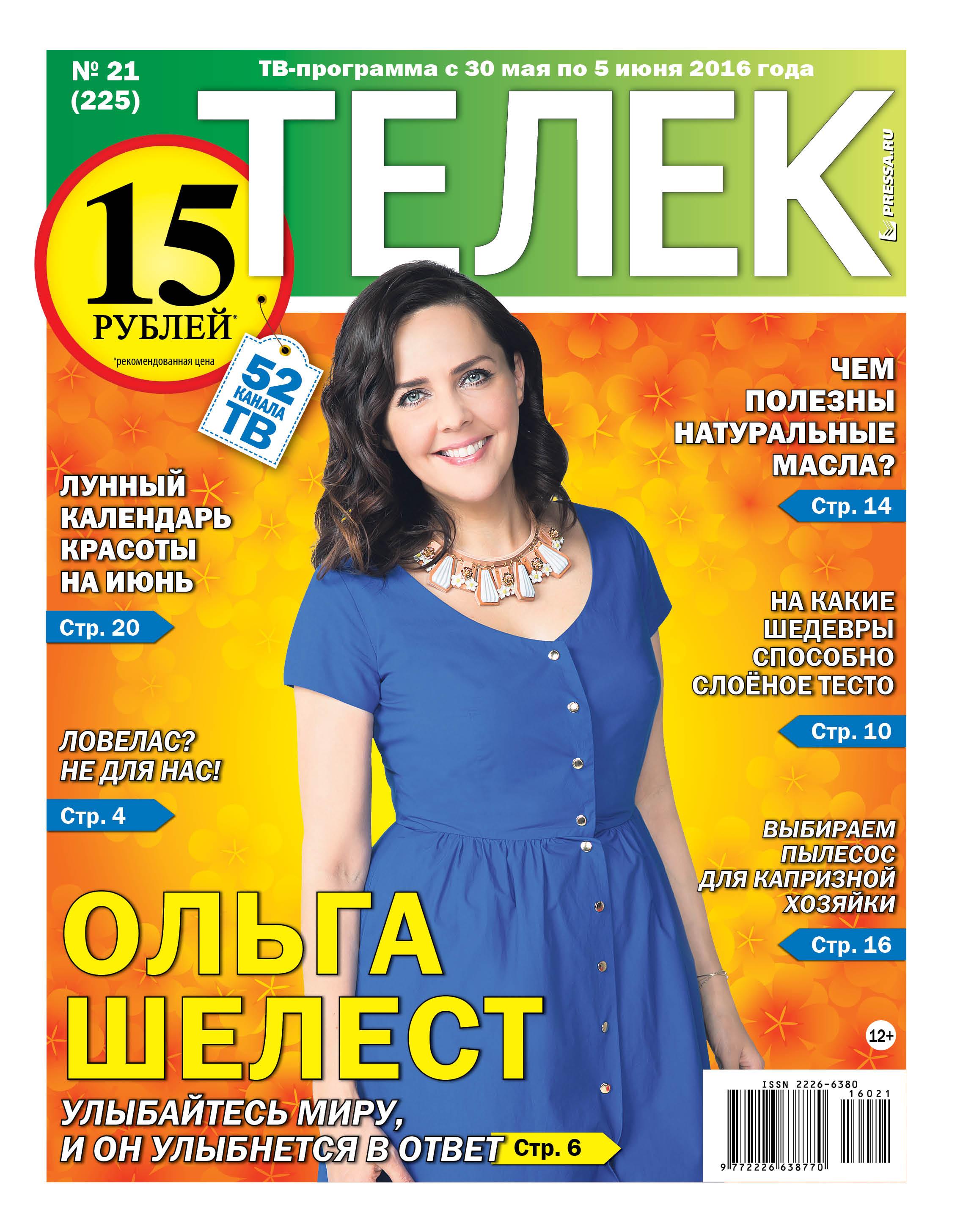 №21 (225) Ольга Шелест