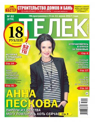 №22 (278) Анна Пескова
