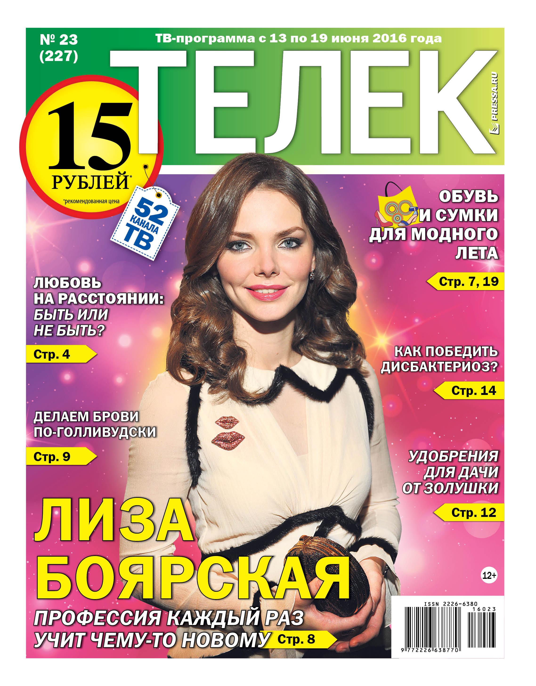 №23 (227) Лиза Боярская