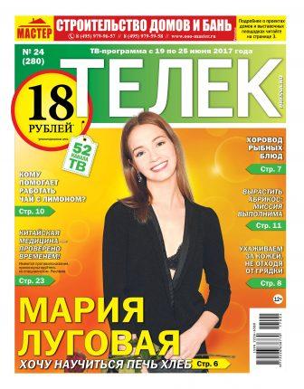 №24 (280) Мария Луговая