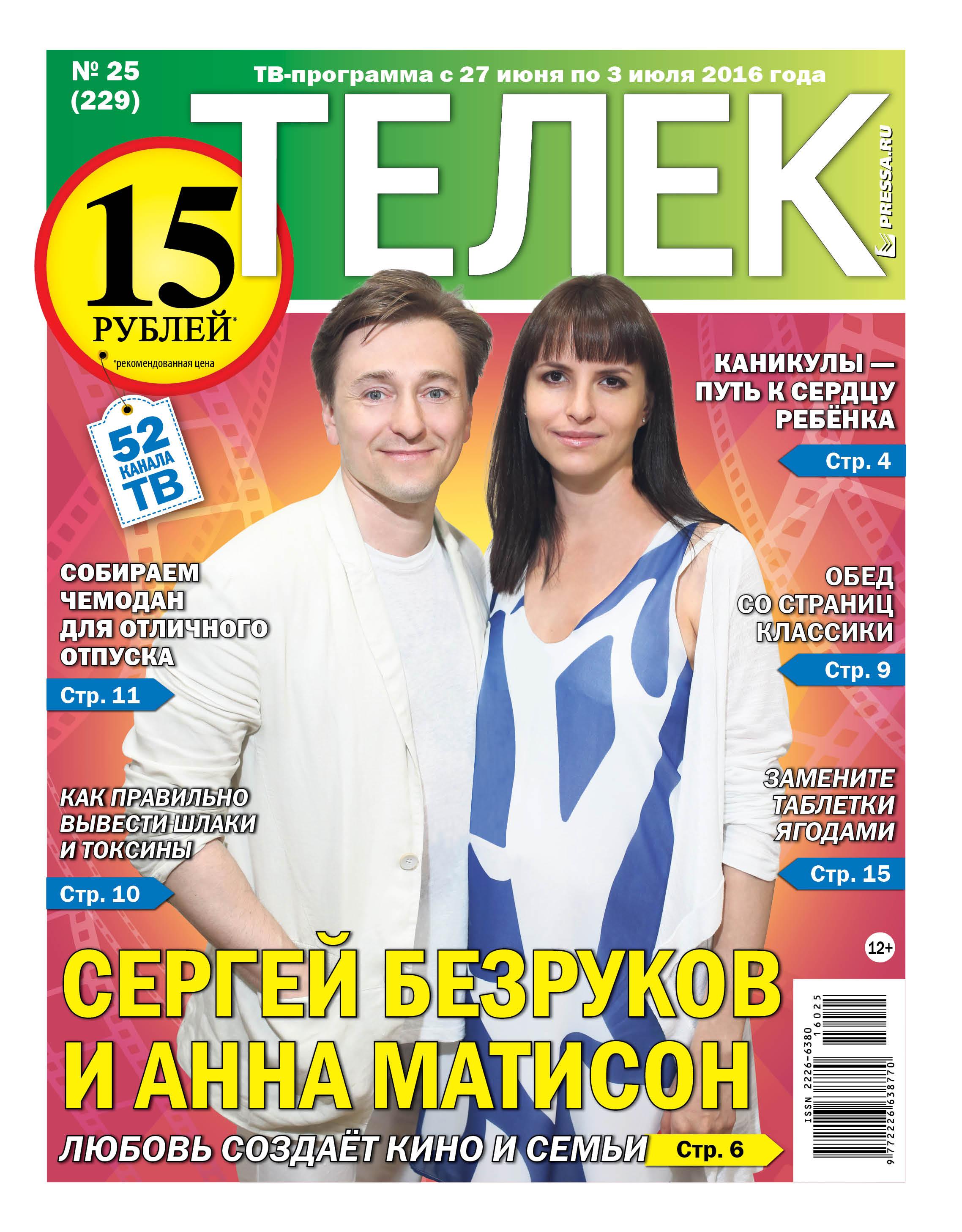 №25 (229) Сергей Безруков
