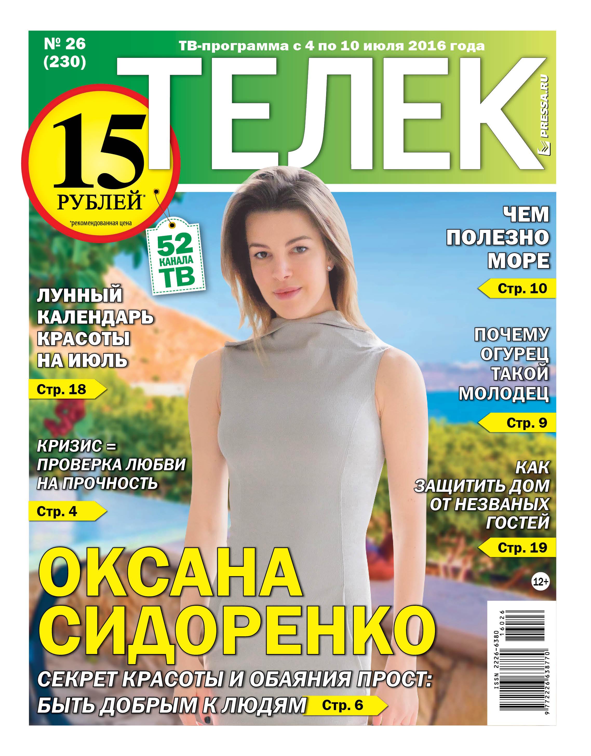 №26 (230) Оксана Сидоренко