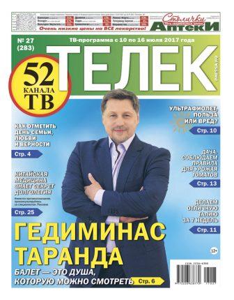 №27 (283) Гедиминас Таранда