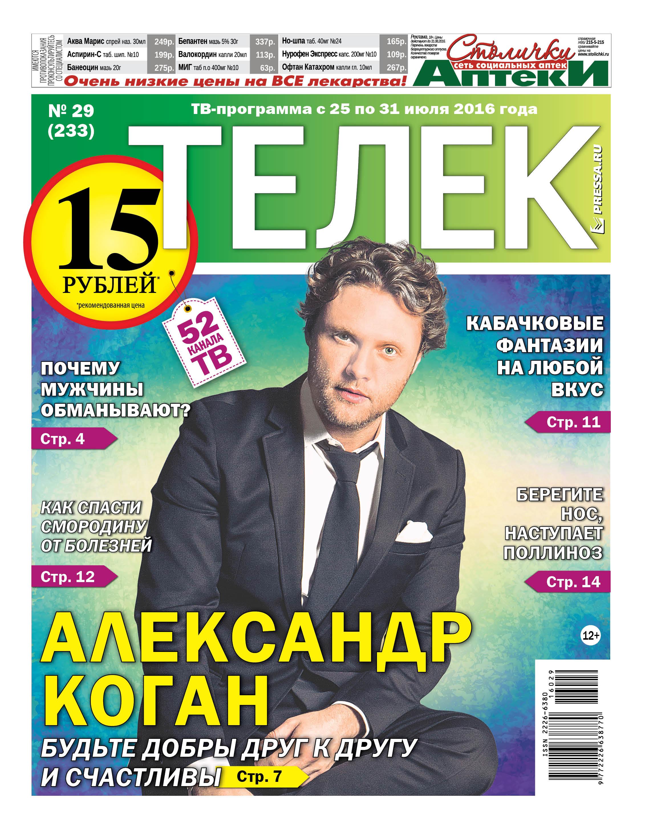 №29 (233) Александр Коган