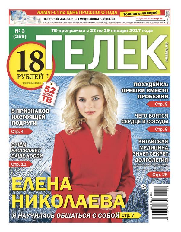 №3 (259) Елена Николаева
