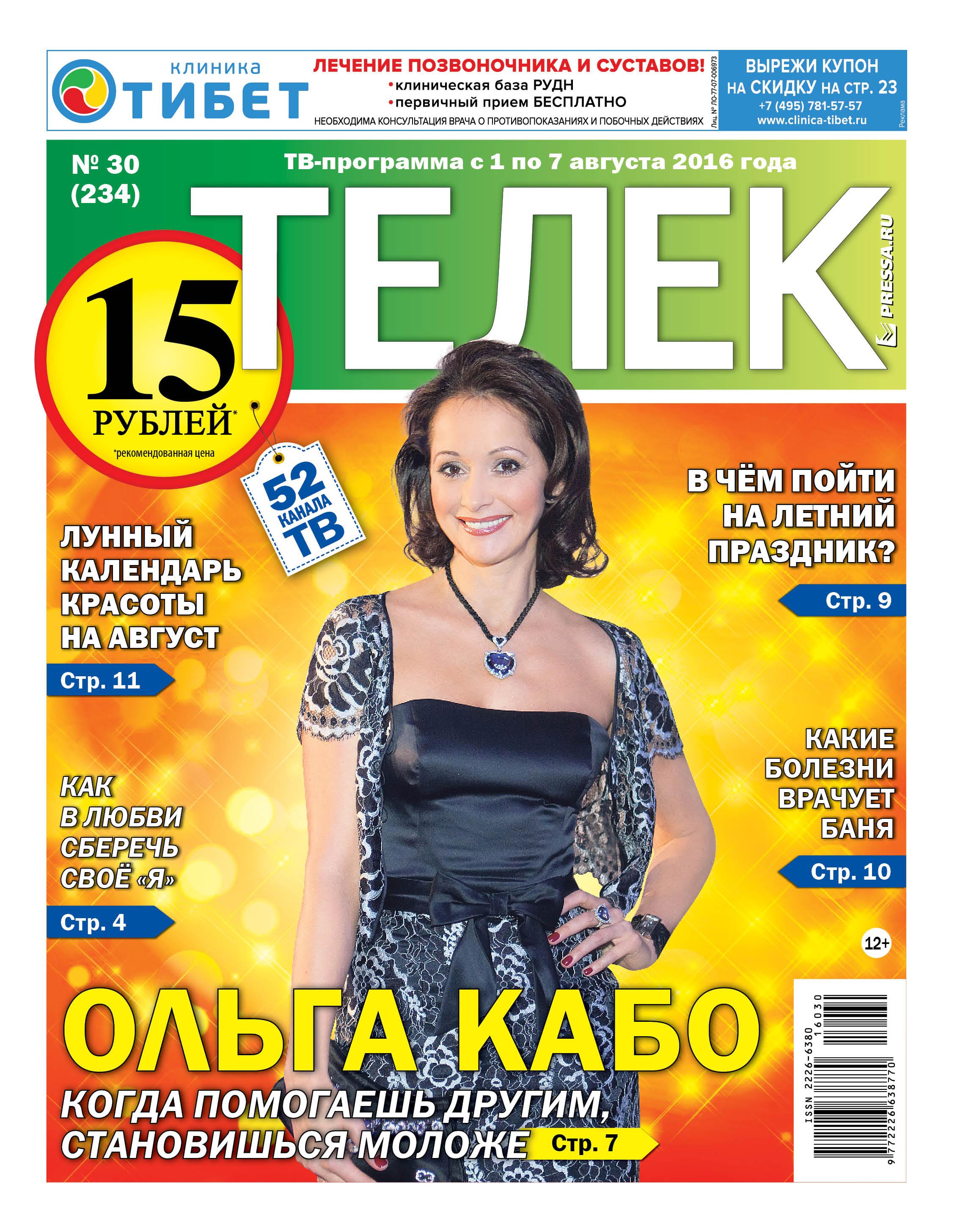 №30 (234) Ольга Кабо