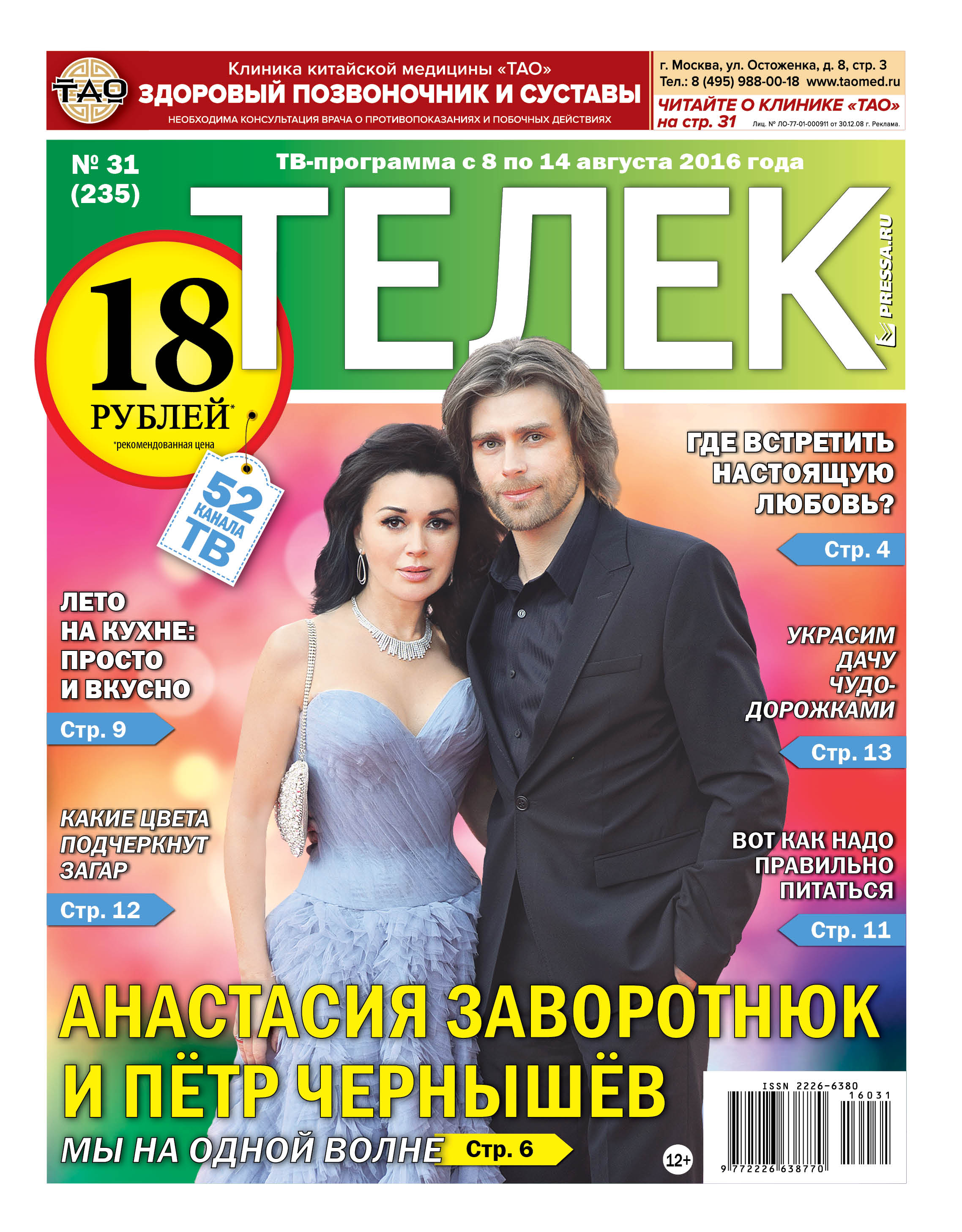 №31 (235) Анастасия Заворотнюк