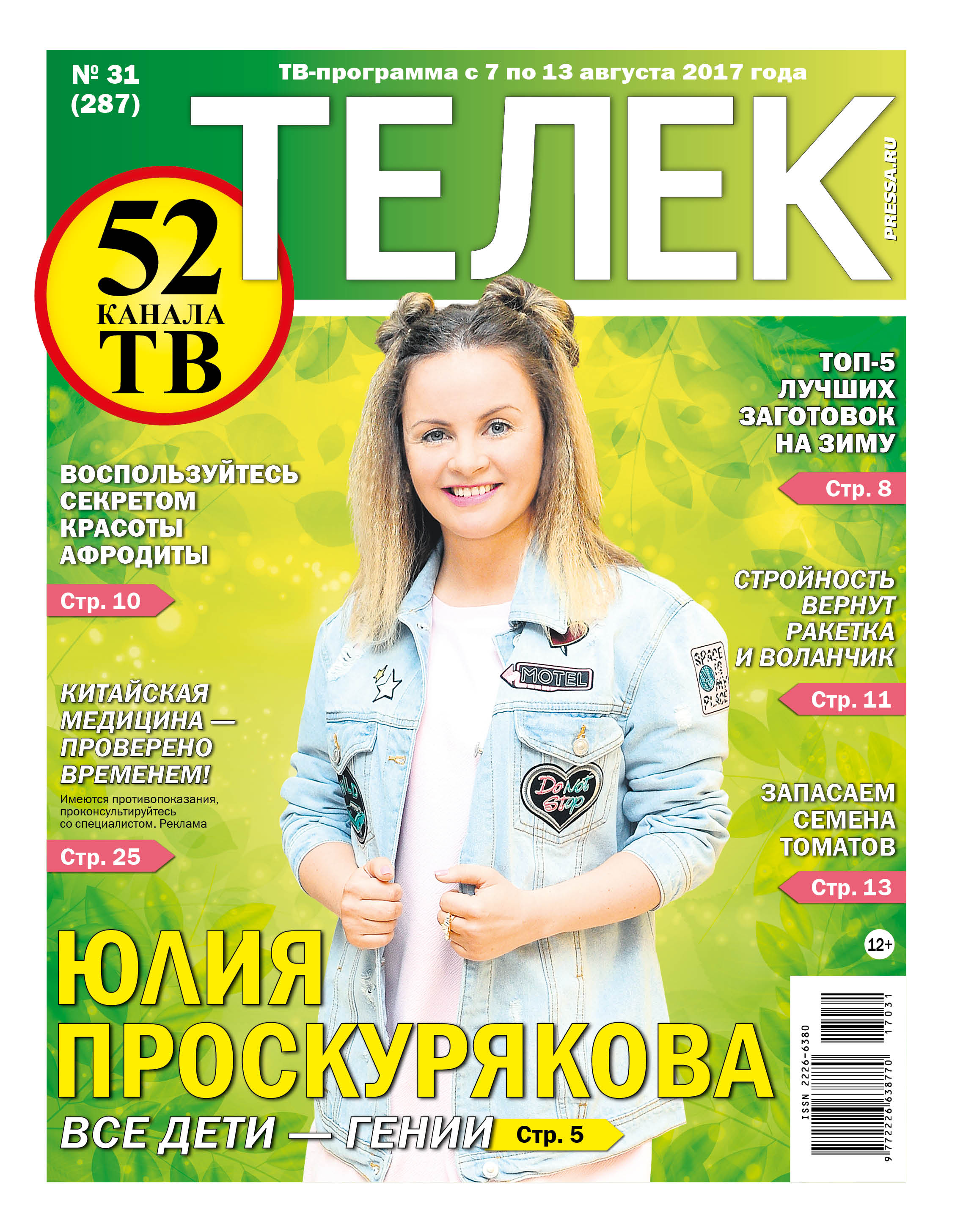 №31 (287) Юлия Проскурякова