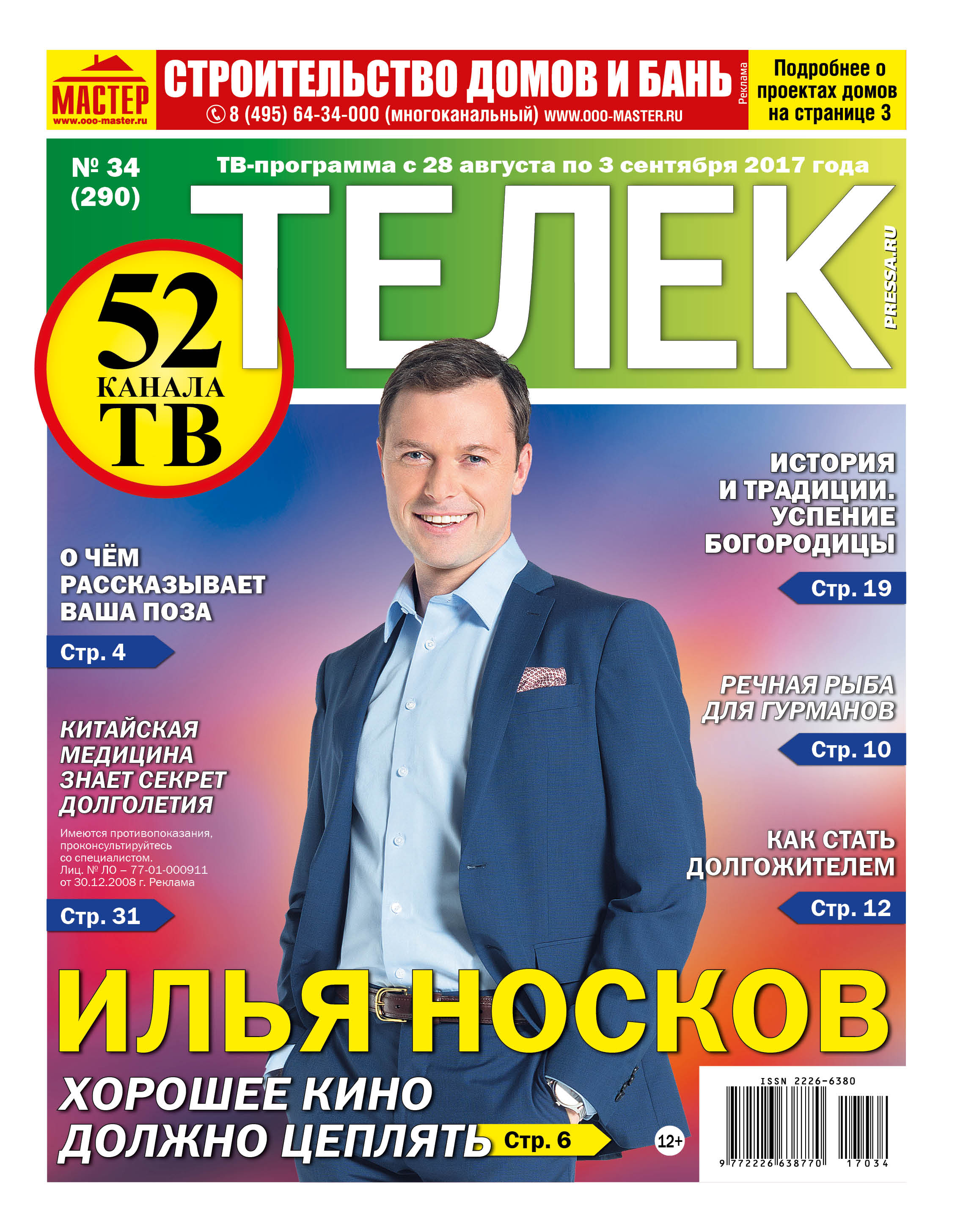 №34 (290) Илья Носков