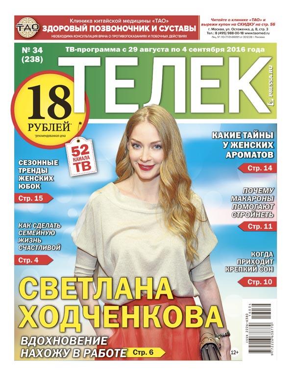 №34 (238) Светлана Ходченкова