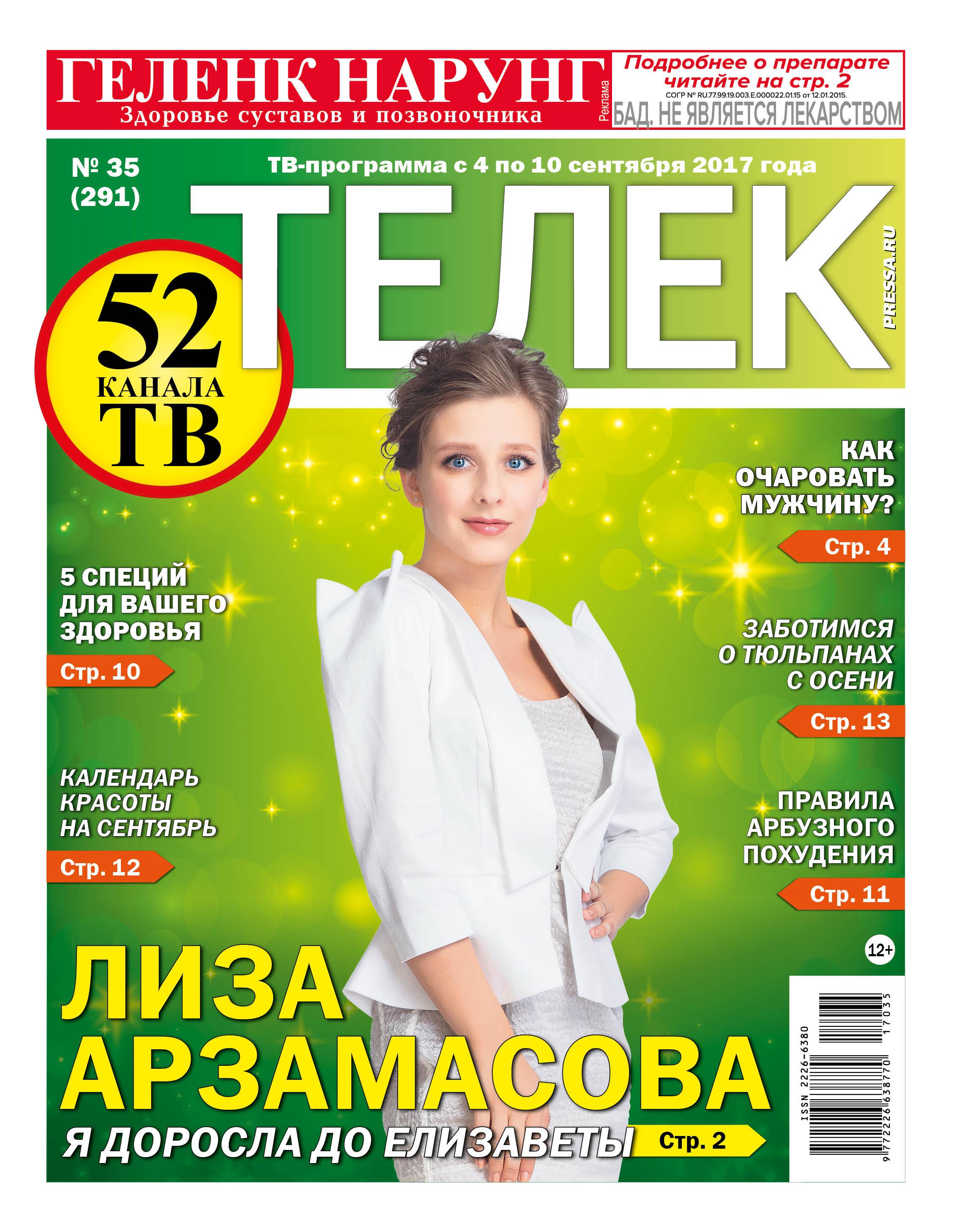 №35 (291) Лиза Арзамасова