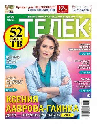 №36 (292) Ксения Лаврова-Глинка