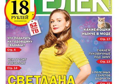 №36 (240) Светлана Колпакова