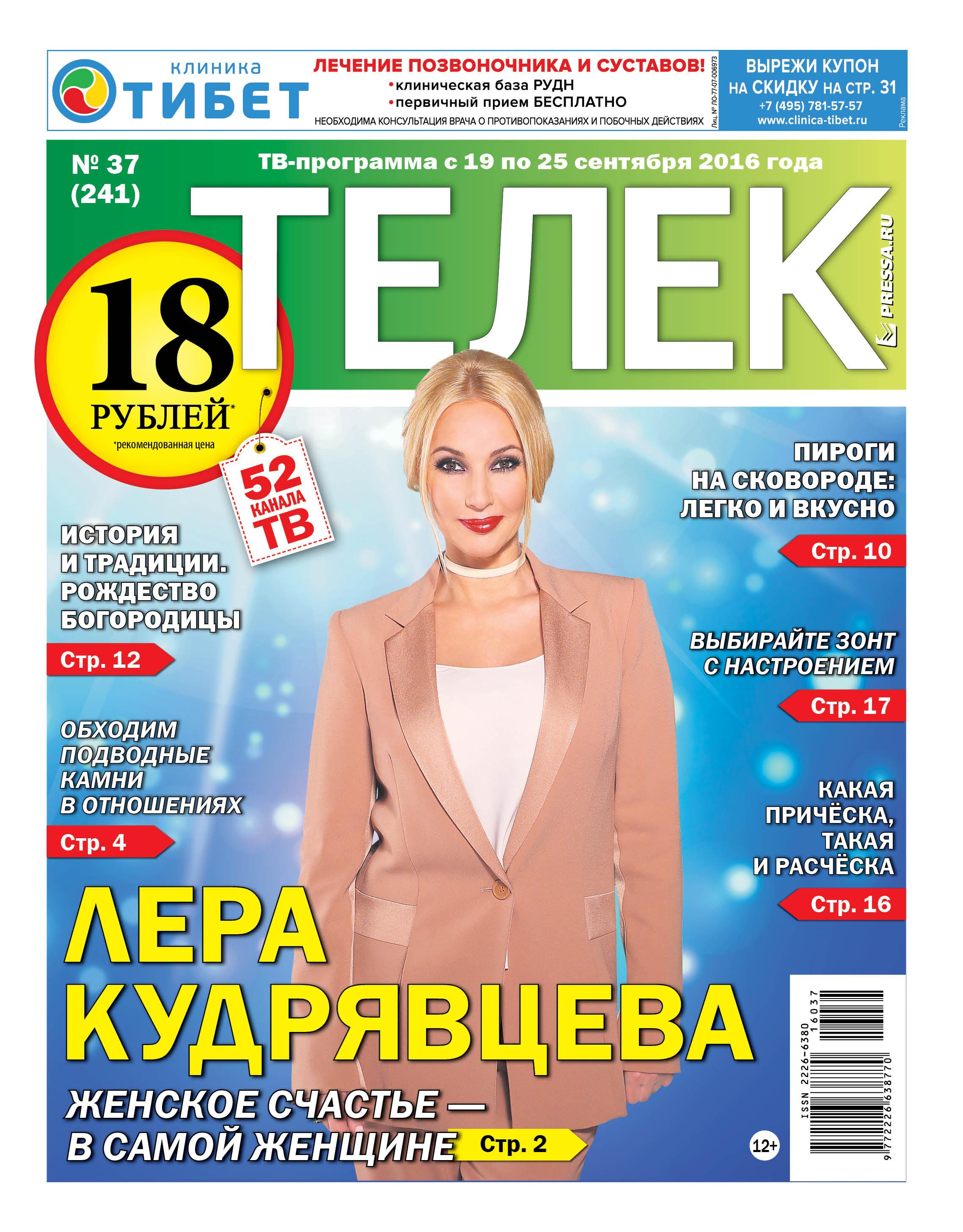 №37 (241) Лера-Кудрявцева