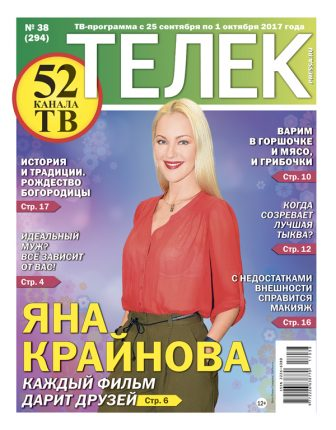№38 (294) Яна Крайнова