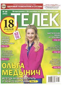 №38 (242) Ольга Медынич